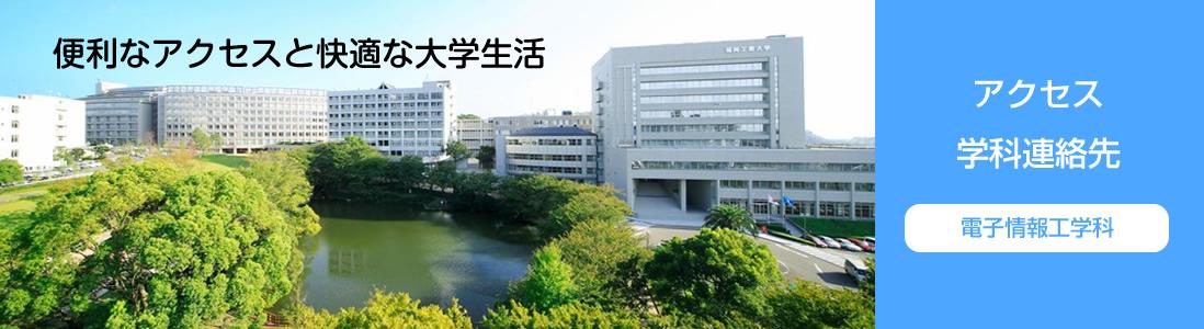 アクセス・学科連絡先|電子情報工学科|福岡工業大学工学部