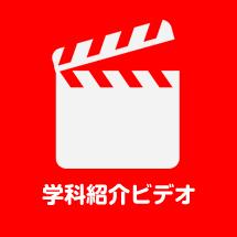 学科紹介ビデオ
